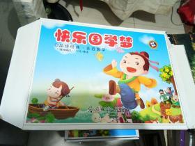 快乐国学梦、唐诗、三字经、漫画成语、三册全