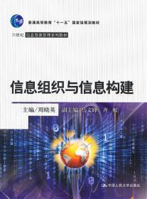 信息组织与信息构建