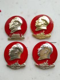 3-2050、敬塑毛主席像庆祝大会纪念4枚,重(简化字)煤(简化字)仪68.12.26,规格38*42MM.9品。
