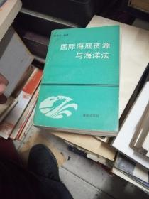 国际海底资源与海洋法 书边有小潮痕  陈德恭先生签赠本