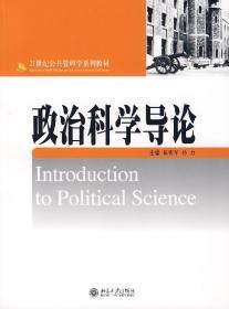 政治科学导论 张明军、孙力 北京大学出版社 9787301126769