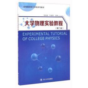 大学物理实验教程(第2版)