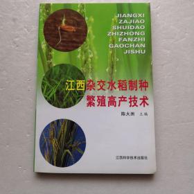 江西杂交水稻制种繁殖高产技术