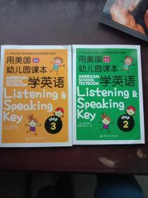 用美国幼儿园课本学英语2.3册 两册