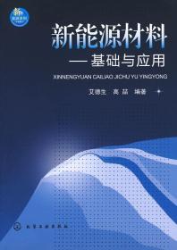 新能源材料:基础与应用