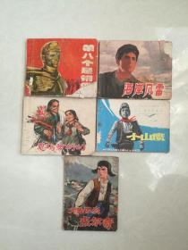 (70年代)经典套书连环画《阿尔巴尼亚故事连环画》(5本难得)2