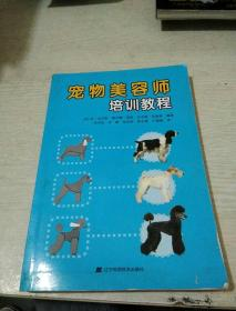 宠物美容师培训教程