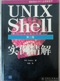 UNIX Shell实例精解