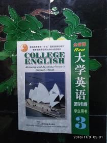 全新版 大学英语 听说教程3 学生用书(附盘)