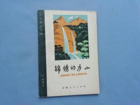 锦绣的庐山.