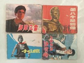 (70年代)经典套书连环画《阿尔巴尼亚故事连环画》(4本难得)2