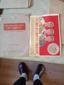 读毛主席的书听毛主席的话照毛主席的指示办事 17张全套
