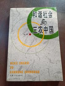 和谐社会与三农中国