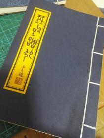 【古琴】《琴均调弦》 现代宣纸线装本 0324