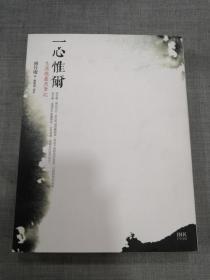 一心惟尔:生涯散蠹鱼笔记 (作者签赠本)