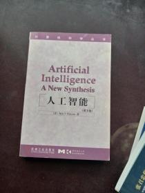 人工智能 英文版