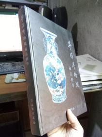 华侨博物馆藏品精华 2009年一版一印 精装 品好干净