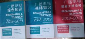 二手现货正版 套装 3本 广播电视 综合知识+基础知识+播音主持业务 2018-2019