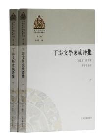 丁澎文学家族诗集(清代少数民族文学家族诗集丛刊 32开平装 全二册)