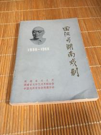 田汉与湖南戏剧(1898 -1968