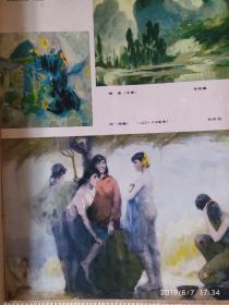 画页—-雨--油画--张世范、晴意--李剑晨、初雪--梁栋、烧荒--秦威、风--陈桂馥86