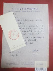厦门大学中文系教授、博士生导师 吴在庆 信札两通2页