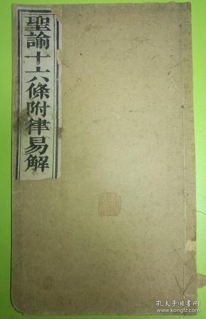 圣谕十六条附律易解——同治九年左宗棠督陕甘时刊发,大号铅活字,标准陕甘地区纸张,仅见