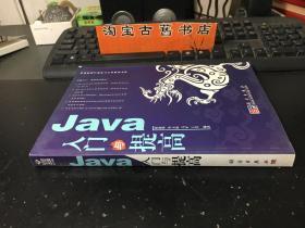 Java入门与提高