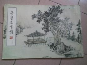 荣宝斋画谱 (九三) 山水部分 溥心畬绘