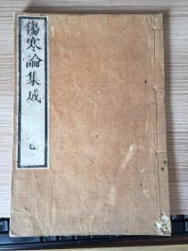 清中期和刻《伤寒论集成》第七卷一册