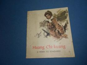huang chi-kuang 黄继光 【英文版,20开彩色连环画】66年第一版