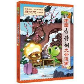 植物大战僵尸2·中国古诗词大会漫画7 新版