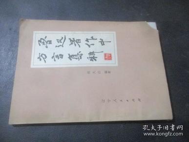 鲁迅著作中方言集释  签赠本