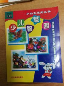 小白兔系列:少儿智慧园(彩图注音版)大16开本