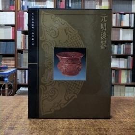 故宫博物院藏文物珍品大系:元明漆器