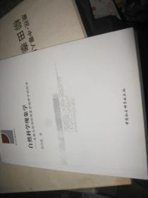 自然科学现象学  张昌盛先生签赠本