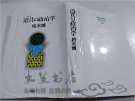 原版日本日文书 道具の政治学 柏木博 冬树社  1985年3月 32开硬精装