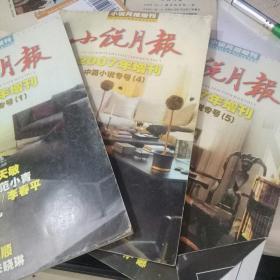 小说月报2007年增刊--中篇小说专号【1.4.5】3册合售
