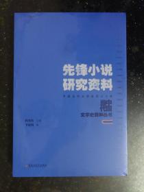 当代中国文学史丛书:先锋小说研究资料【未开封】