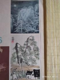 画页—-明月照积雪--尚德周,强者--李德炽86