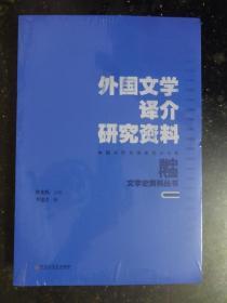 当代中国文学史丛书:外国文学译介研究资料【未开封】