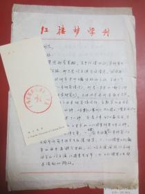 原中国红楼梦学会秘书长、红学家 杜景华 信件