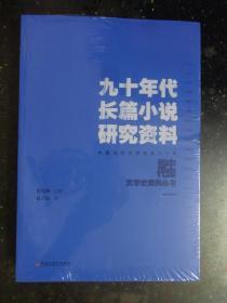 当代中国文学史丛书:九十年代长篇小说研究资料【未开封】