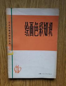绘画色彩知识——工农兵美术技法丛书
