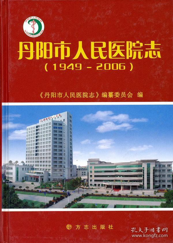 丹阳市人民医院志1949-2006图片