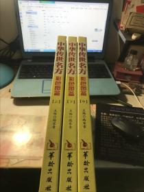 《中华传世名方彩色图鉴》