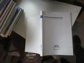 中国证券监督管理委员会年报 2016 正版 书脊少有破损