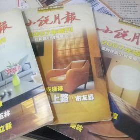 小说月报2007年增刊-原创长篇小说专号【1-3】3册合售