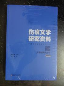 当代中国文学史丛书:伤痕文学研究资料【未开封】