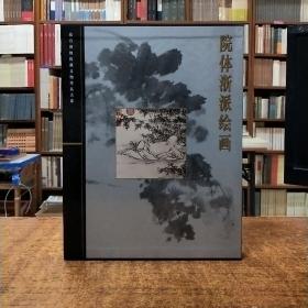 故宫博物院藏文物珍品大系:院体浙派绘画